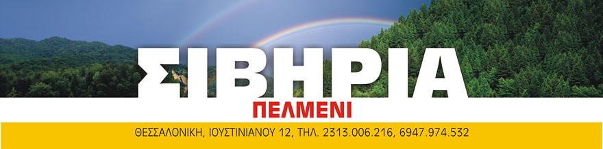 Σιβηρία Πελμένι