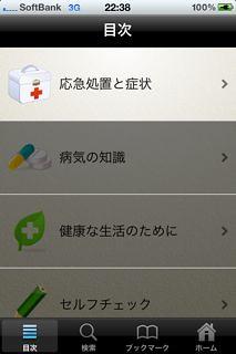 Saigai_app7