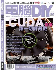 NOVA情報誌 第105期 – 二代 Core i 上陣 桌機分進合擊