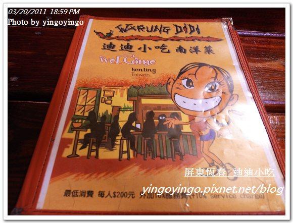 屏東恆春_迪迪小吃20110320_R0018637