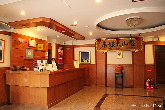 櫻山大飯店&午晚餐03
