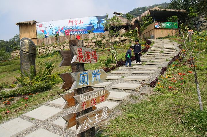 阿里山鄒族文化部落035