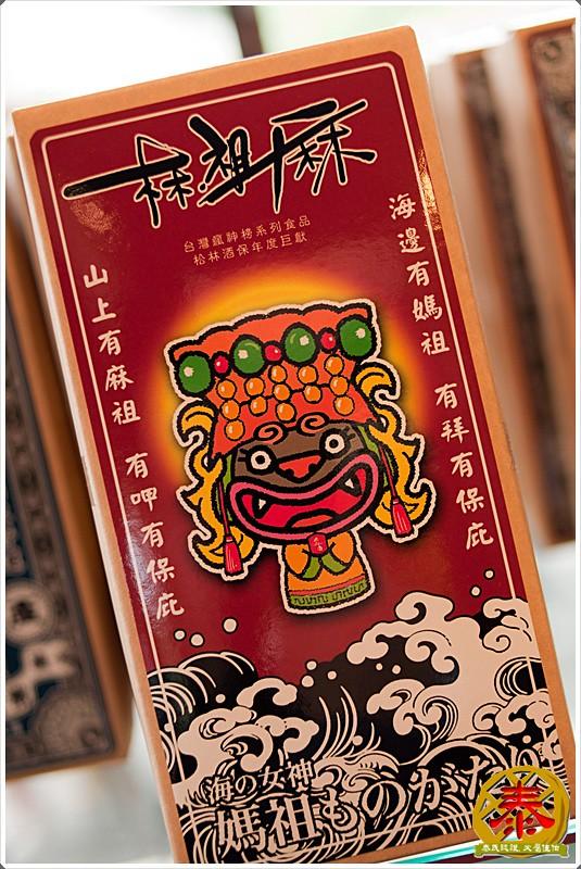 2011-04-02-03妖怪村鬼扯麵包 (11)