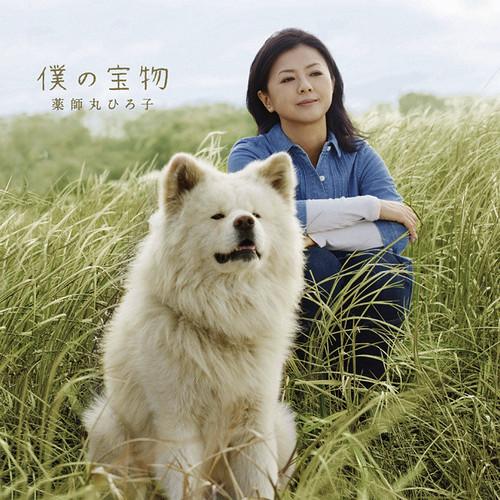 药师丸博子(HIROKO YAKUSHIMARU) -《仆の宝物》单曲