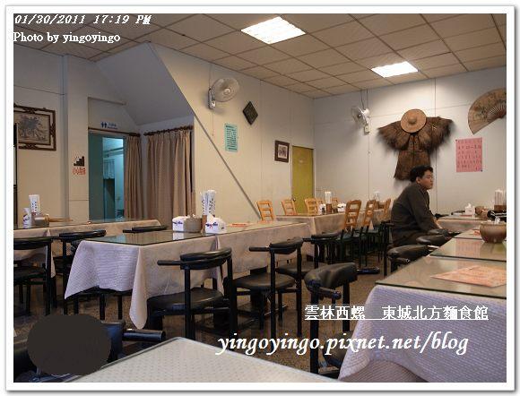 雲林西螺_東城北方麵食館20110130_R0017661