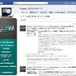 facebookのファンページを作る時に気をつけたい細かい話
