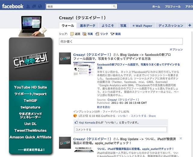 facebook-fanpage-0001
