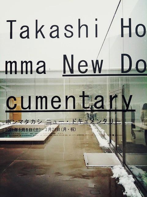 金沢21世紀美術館 : ニュー・ドキュメンタリー