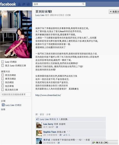 推薦悅夢床墊,感謝Facebook客戶朋友Lucy Liao新娘的床墊推薦