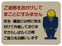 Tokyo 2045 (tokyoform) Tags: urban anime cute industry japan 350d japanese tokyo construction funny asia manga kanji tquio   japo japon tokio japn    japonya nhtbn  jongkind      chrisjongkind  tokyoform