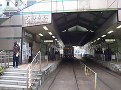 Otsuka station (street car)