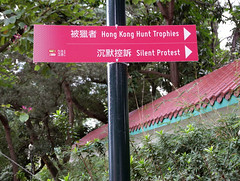 Hong Kong Hunt Trophies (cowyeow) Tags: china park silly garden asian hongkong weird funny asia silent dumb hunting protest wrong badenglish engrish badsign stupid trophy lame chinglish cantonese trophies  kowloon funnysign hunt fail badtranslation huntingtrophy huntingtrophies kowloonpark silentprotest funnychina funnyhongkong chinesetoenglish