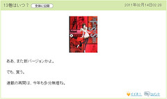 110226 - 經典漫畫《五星物語》中文版翻譯、《Frontier 開拓動漫畫專門誌》前副編輯長「吳建樟」(YOKO)急遽病逝,得年43歲。 (2/2)