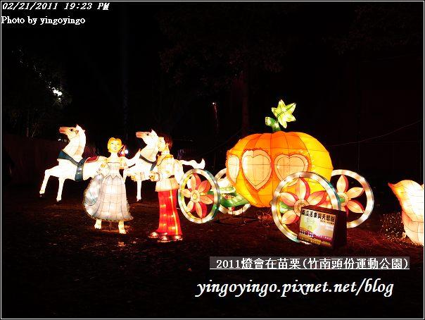 2011苗栗燈會_R0018179