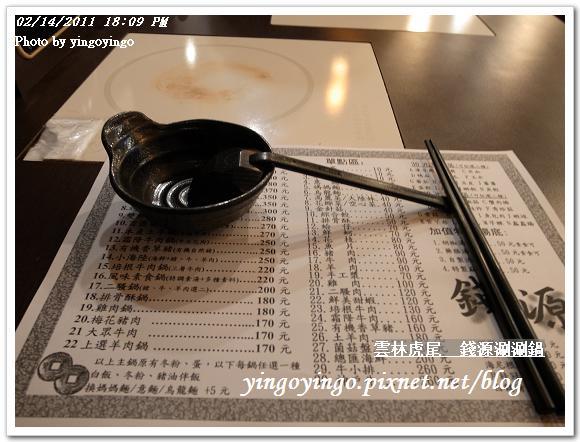 雲林虎尾_錢源涮涮鍋20110214_R0017908