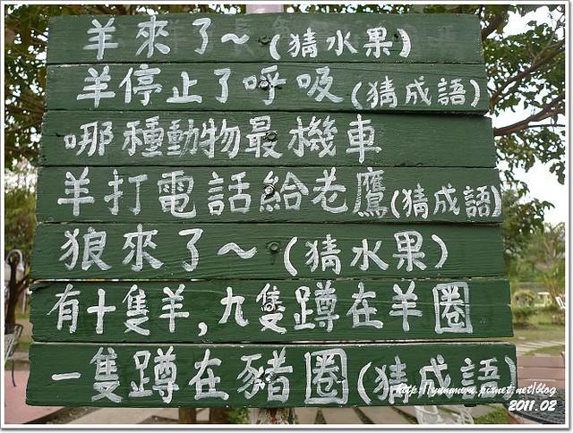 宜農牧羊場 (14)
