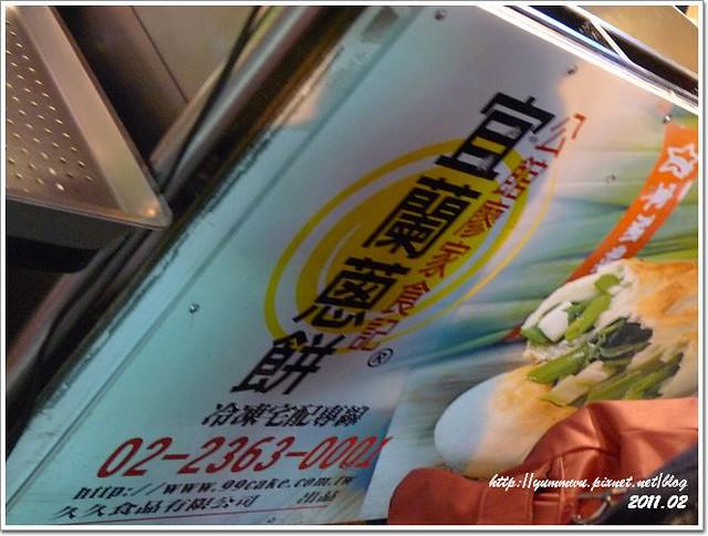 公館美食 (9)