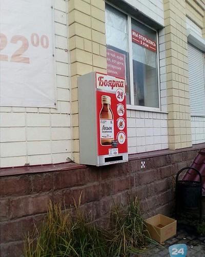 Ноу-ХАУ от инновационной калужской области: Автомат по продаже настойки Боярышника - спивайтесь господа❗️