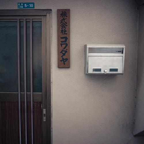 Office Door, Offiice Mailbox