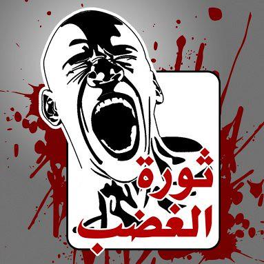 غضب......!!!!!!