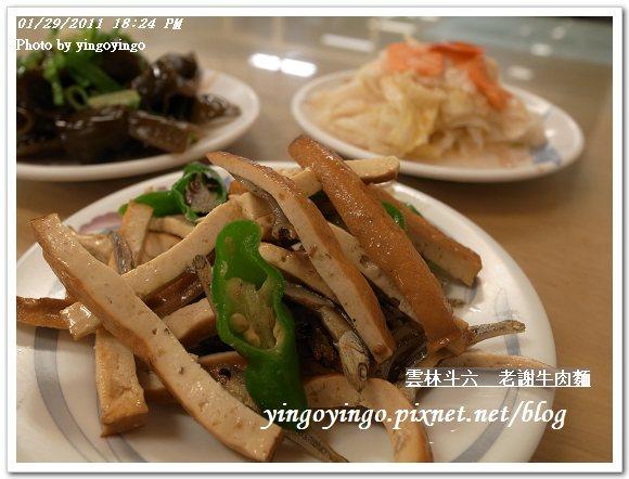 雲林斗六_老謝牛肉麵20110129_R0017592