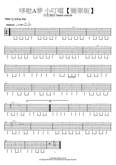 小叮噹 吉他演奏 吉他譜