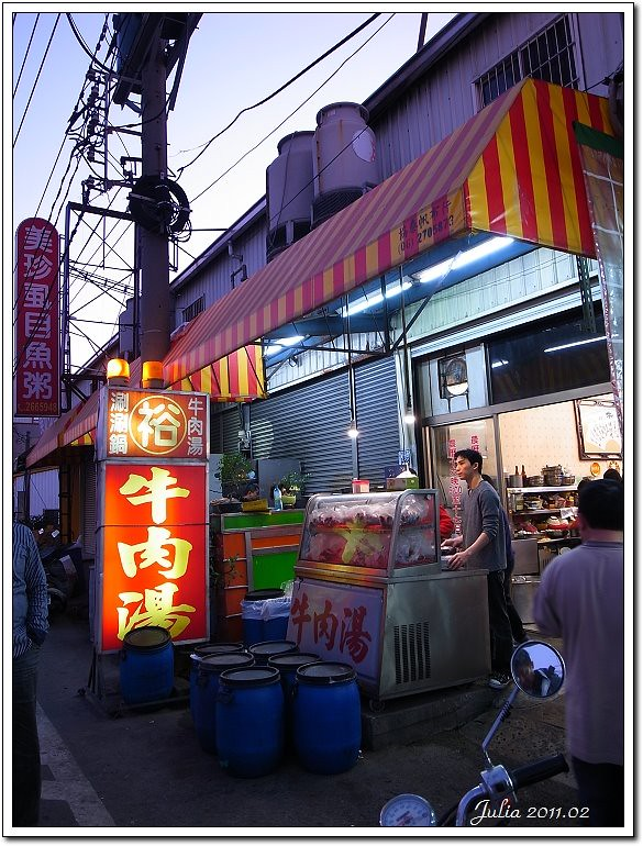 阿裕牛肉湯 (11)