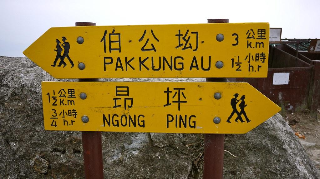 < Pakkung Au - Ngong Ping >