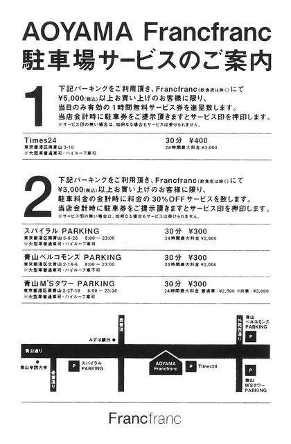 Epson_0407_1_aoyamaFranc
