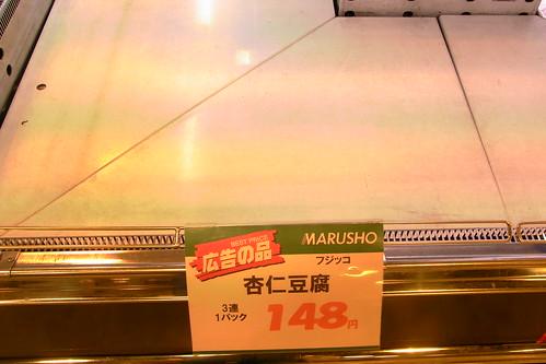 taka_annintofu_marusho11