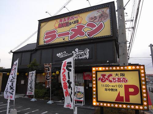 大阪ふくちぁんラーメン@神殿町-01