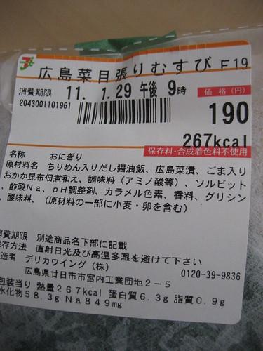 広島菜目張りむすび セブン 画像4