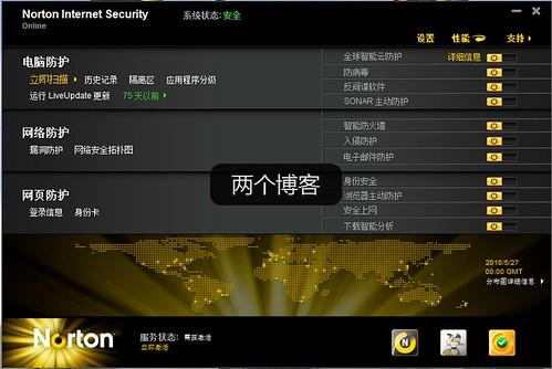 酷黑杀软:诺顿网络安全特警2011下载 | 爱软客