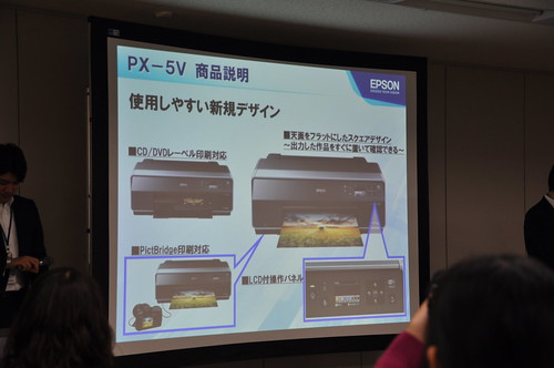 EPSON PX-5V Blogger Meeting_041