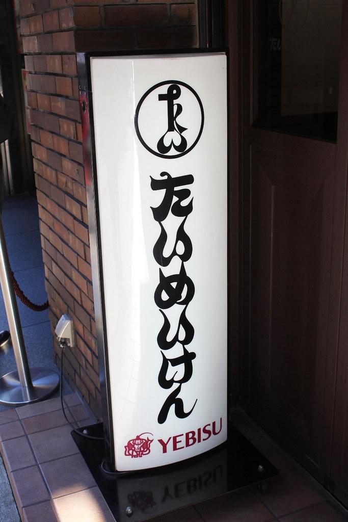 Taimeiken (2)