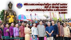 นักท่องเที่ยวนับหมื่นคนแห่ร่วมชมงานประเพณีบวงสรวงพ่อขุนงำเมือง ประจำปี 2554