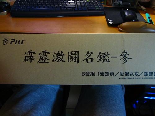 霹靂激鬥名鑑參-B套組-外紙盒.JPG