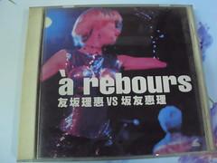 原裝絕版  1998年 ともさかりえ 友板里惠1998年 a rebours 友坂里惠 VS 坂友里惠 EMI VCD 中古品