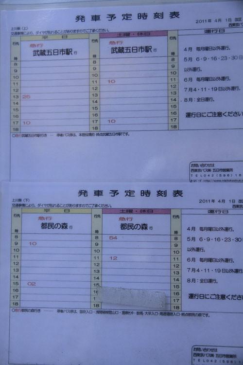 上川乗バス停発-武蔵五日市駅行きのバスの時刻表