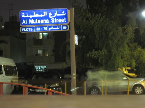 Al Muteena Street