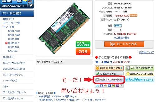 ThinkPad X100e 増設メモリ