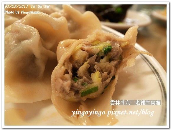 雲林斗六_老謝牛肉麵20110129_R0017604