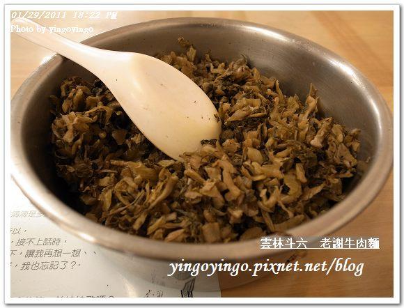 雲林斗六_老謝牛肉麵20110129_R0017582