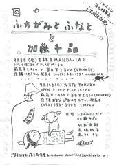 加藤の壁紙プレビュー