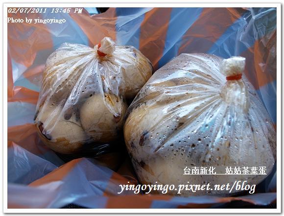台南新化_姑姑茶葉蛋20110207_R0017790