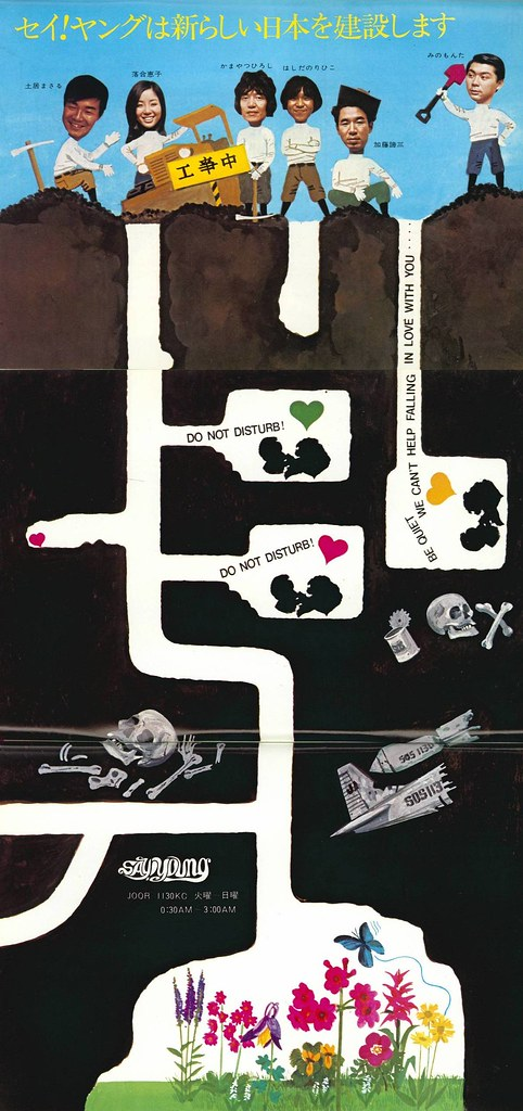 Foldout advertisement, uncredited, for Say! Young in Shinjuku Playmap, ca. 1971.