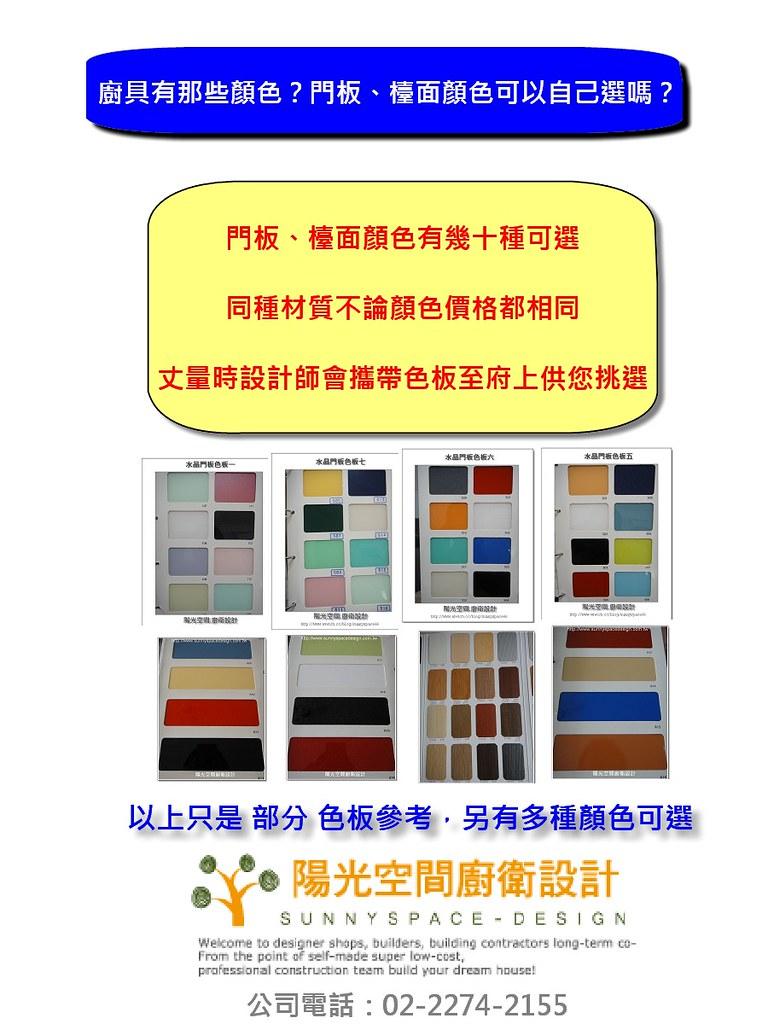 廚具有那些顏色?門板、檯面顏色可以自己選嗎?陽光空間廚衛設計