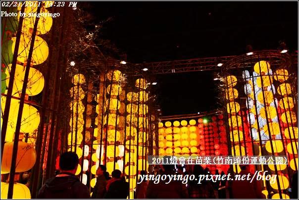 2011苗栗燈會_I6320