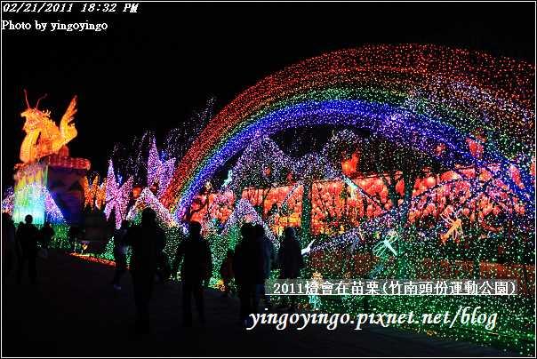 2011苗栗燈會_I6360