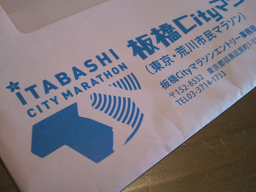 板橋Cityマラソン!